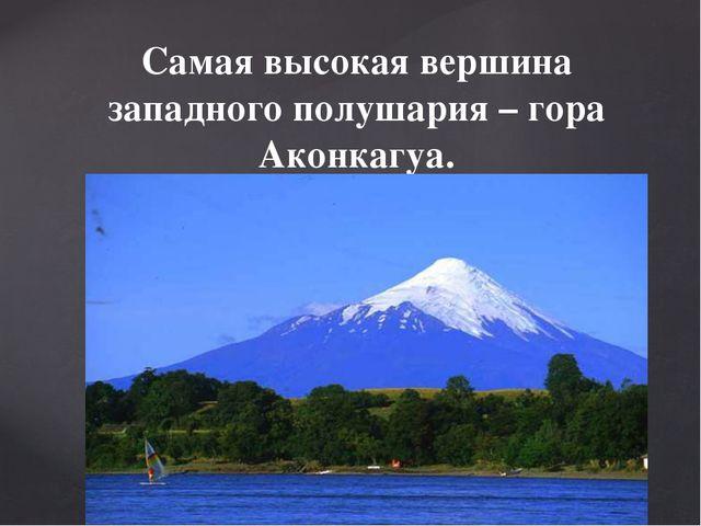 Самая высокая вершина западного полушария – гора Аконкагуа.