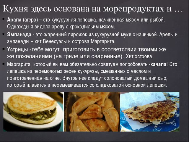 Арапа(arepa) – это кукурузная лепешка, начиненная мясом или рыбой. Однажды я...