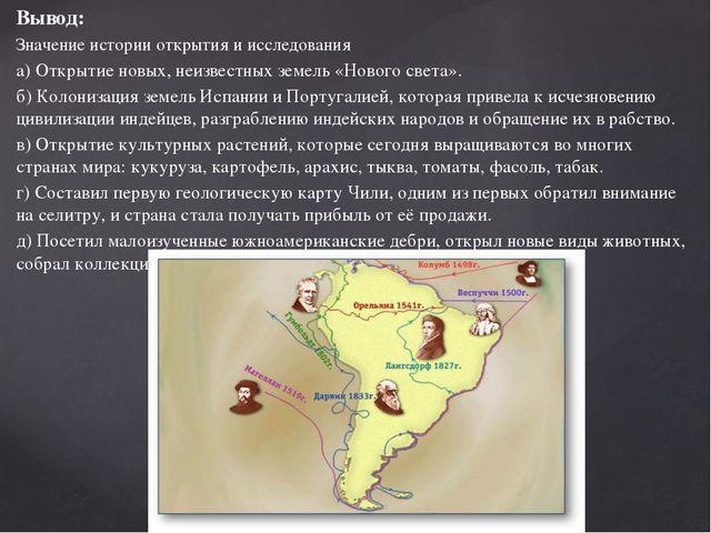 Вывод: Значение истории открытия и исследования а) Открытие новых, неизвестны...