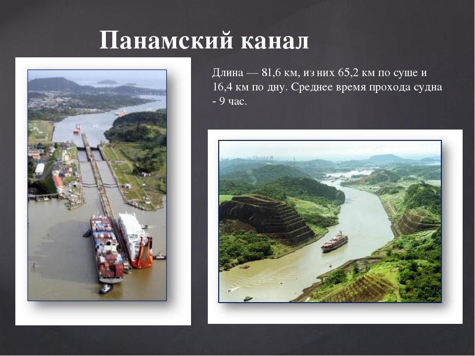 Панамский канал Длина— 81,6км, из них 65,2км по суше и 16,4км по дну. Ср...