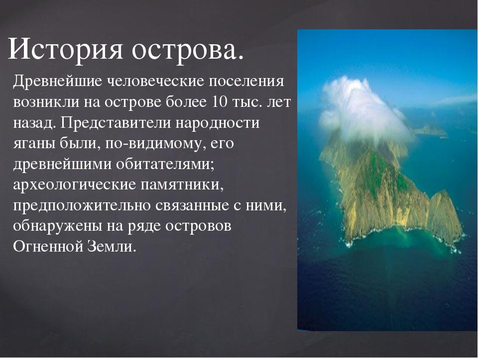 История острова. Древнейшие человеческие поселения возникли на острове более...