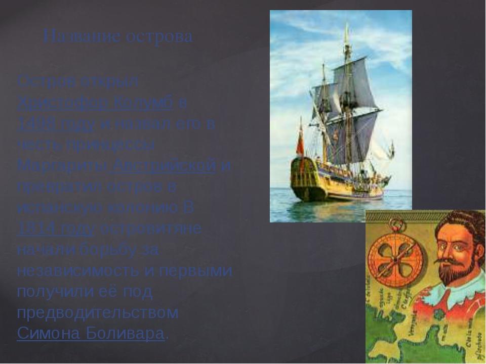 Название острова Остров открылХристофор Колумбв1498годуи назвал его в ч...