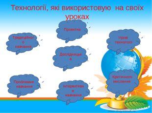Технології, які використовую на своїх уроках Проектна Традиційного навчання І