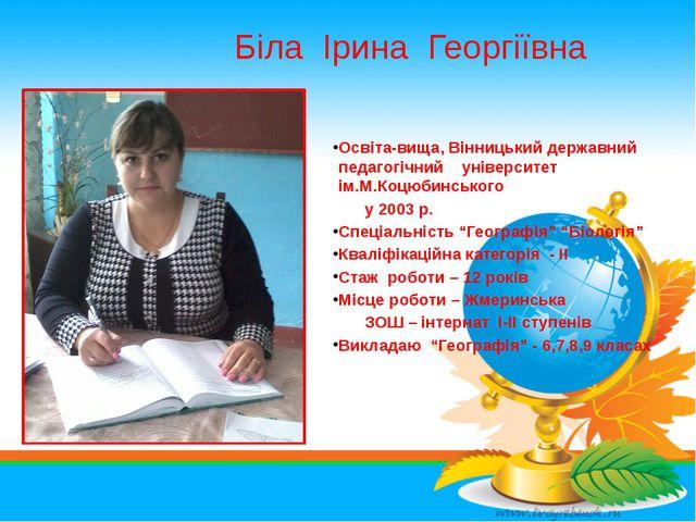 Біла Ірина Георгіївна Освіта-вища, Вінницький державний педагогічний універс...
