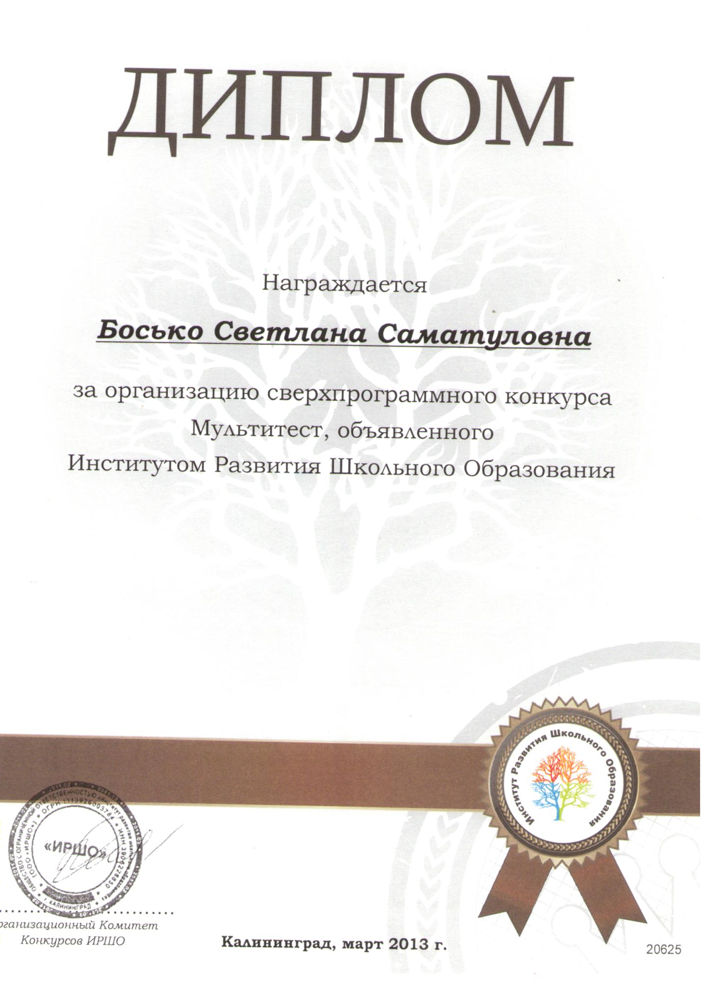 C:\Documents and Settings\Светлана Саматуловна\Рабочий стол\квалификация\13 диплом.tif