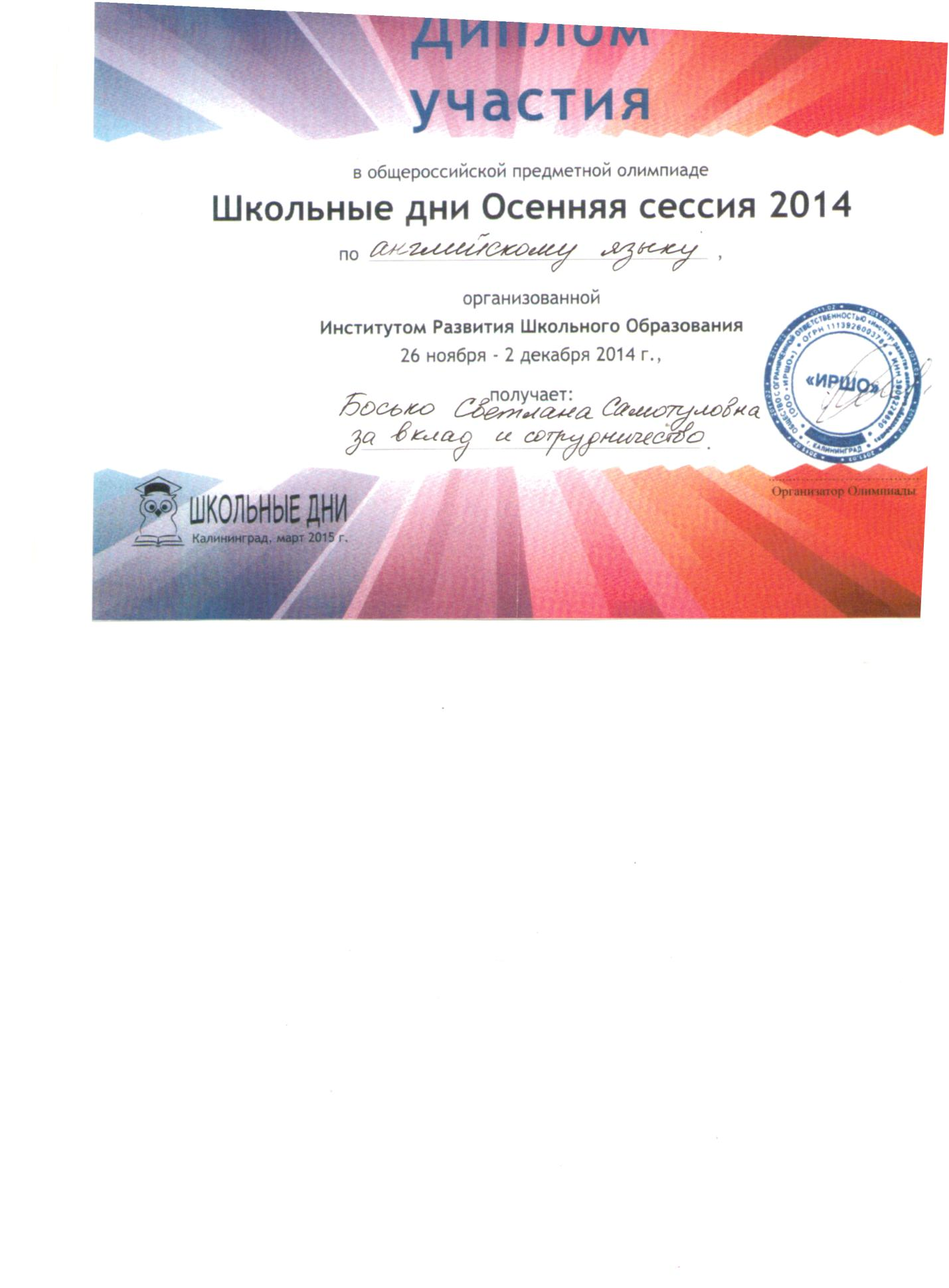 C:\Documents and Settings\Светлана Саматуловна\Рабочий стол\квалификация\15 диплом.tif