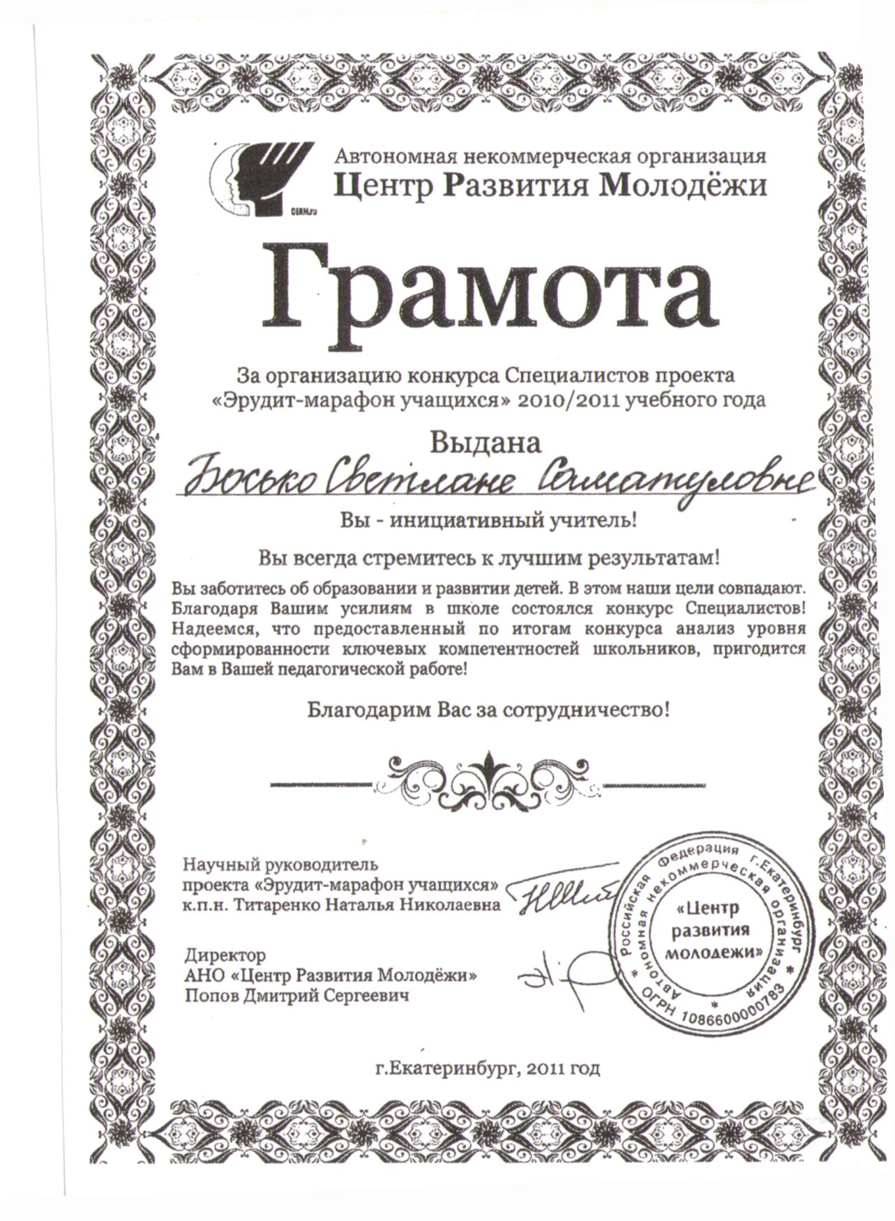 C:\Documents and Settings\Светлана Саматуловна\Рабочий стол\квалификация\11 грамота0002.tif