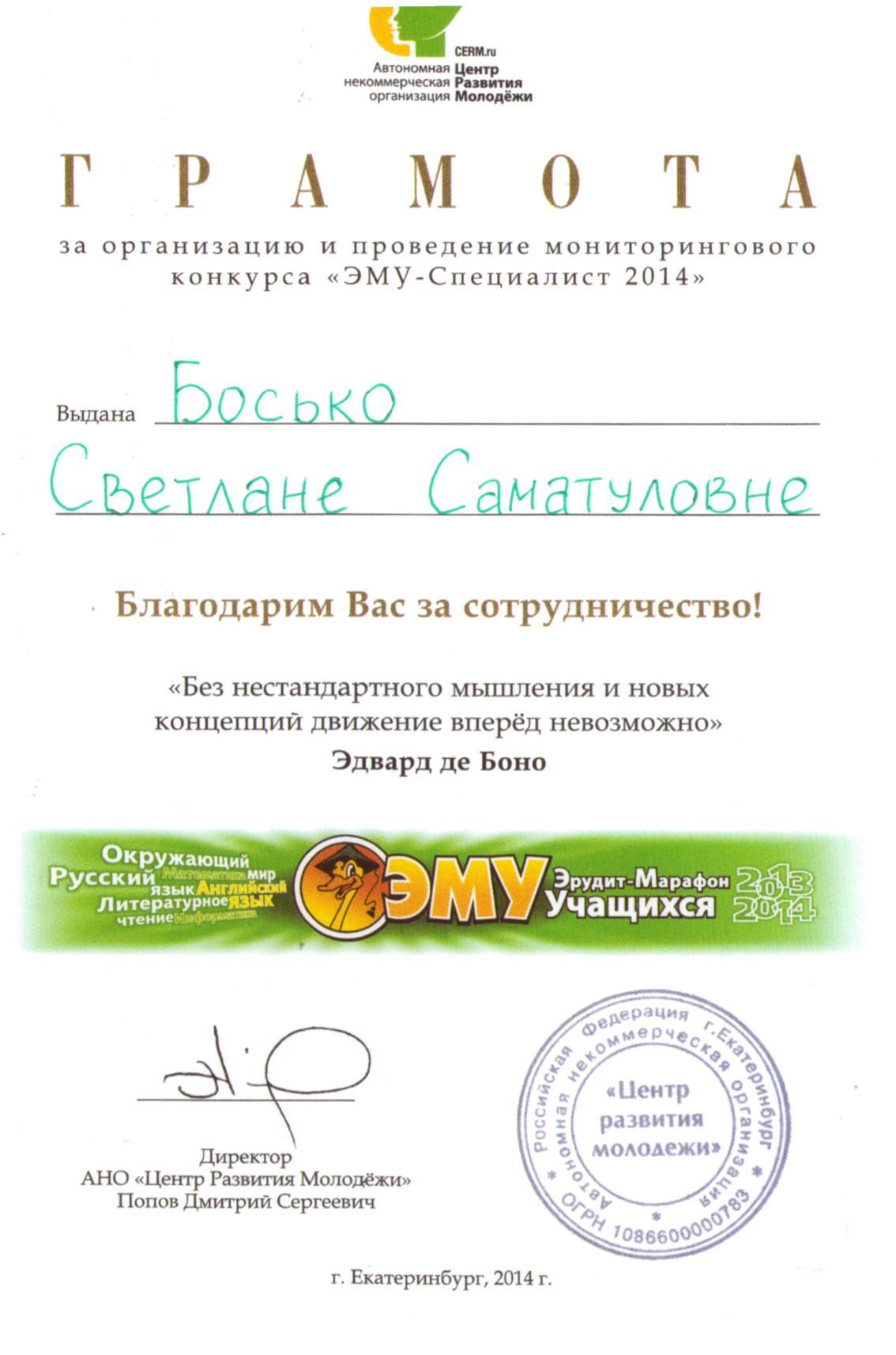C:\Documents and Settings\Светлана Саматуловна\Рабочий стол\квалификация\14 грам0002.tif