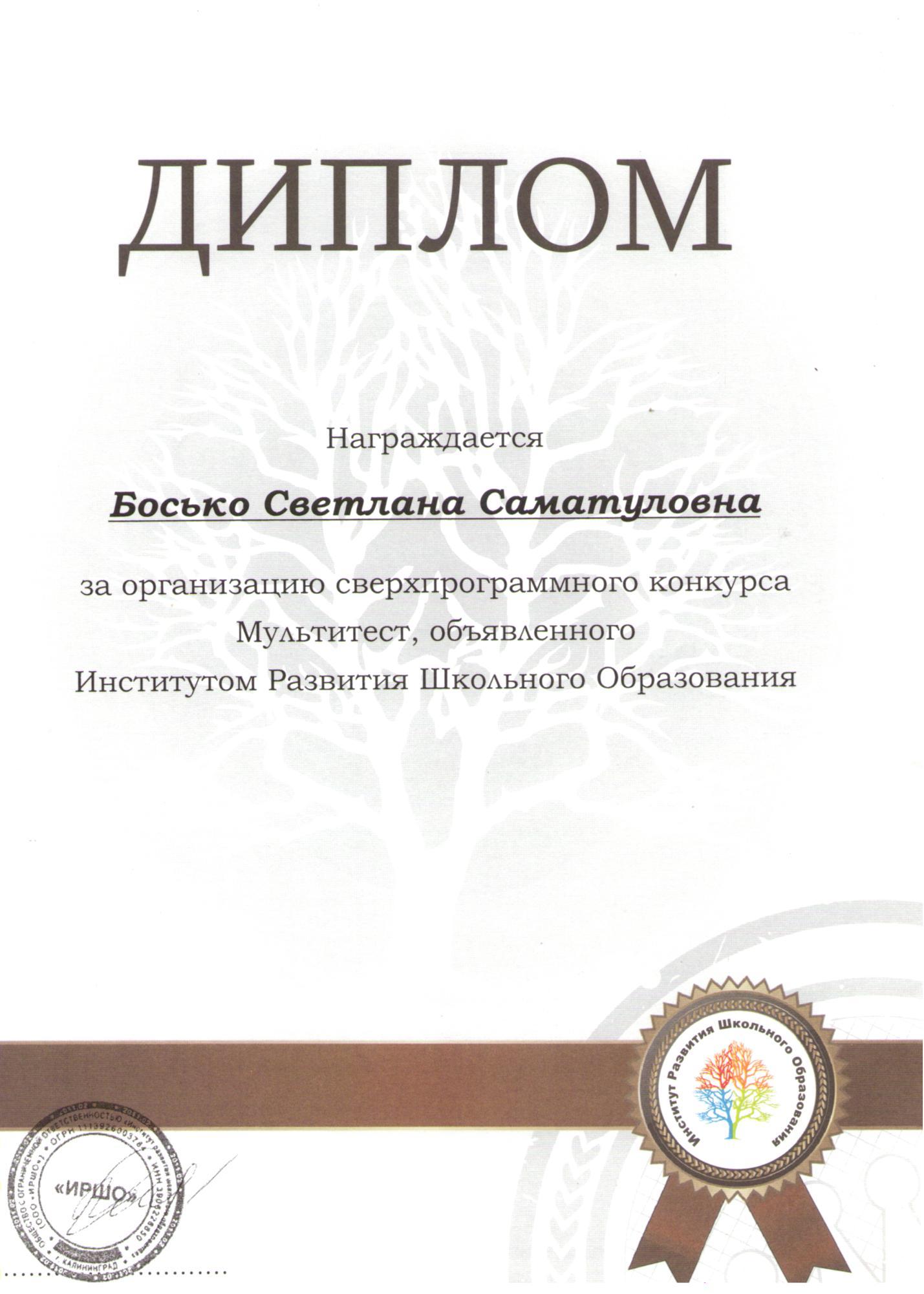 C:\Documents and Settings\Светлана Саматуловна\Рабочий стол\квалификация\13 грам.tif