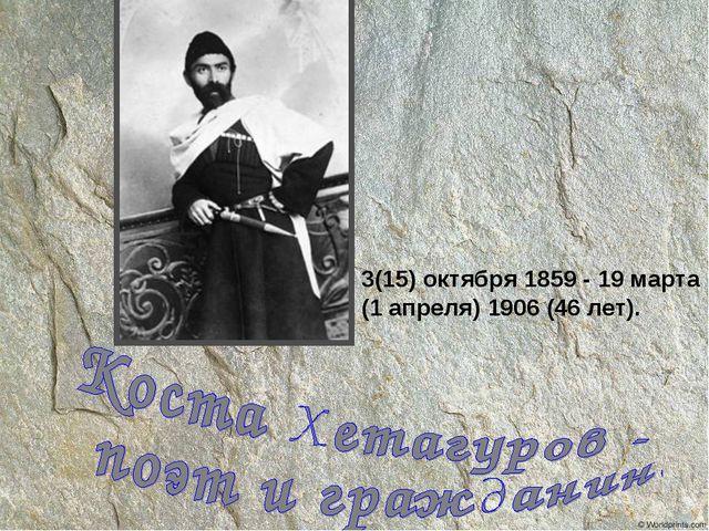 3(15) октября 1859 - 19 марта (1 апреля) 1906 (46 лет).