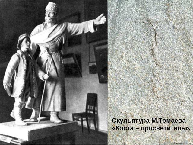 Скульптура М.Томаева «Коста – просветитель».