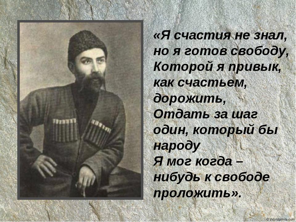 «Я счастия не знал, но я готов свободу, Которой я привык, как счастьем, дорож...