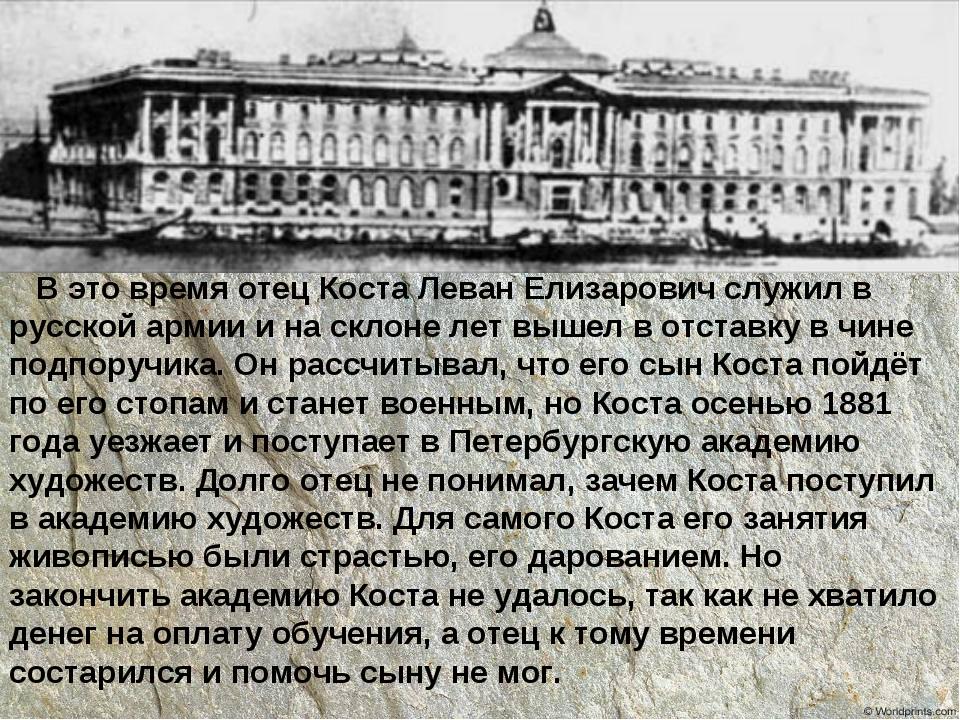 В это время отец Коста Леван Елизарович служил в русской армии и на склоне л...