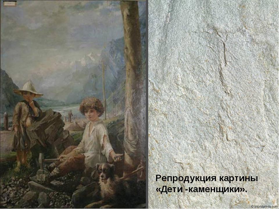 Репродукция картины «Дети -каменщики».