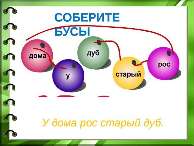 © InfoUrok.ru СОБЕРИТЕ БУСЫ У дома рос старый дуб.