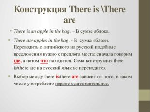 Конструкция There is \There are There is an apple in the bag. – В сумке яблок