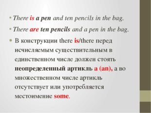 There is a pen and ten pencils in the bag. There are ten pencils and a pen in