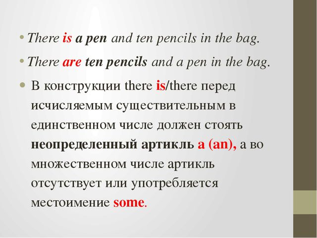 There is a pen and ten pencils in the bag. There are ten pencils and a pen in...