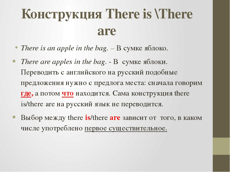 Конструкция There is \There are There is an apple in the bag. – В сумке яблок...