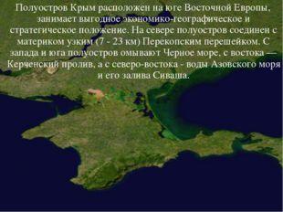Полуостров Крым расположен на юге Восточной Европы, занимает выгодное эконом