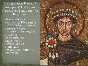 Византийский император Юстиниан I (527–565), стремясь упрочить свои позиции