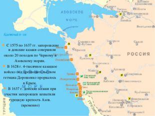 С 1575 по 1637 гг. запорожские и донские казаки совершили около 20 походов по