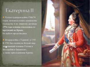 Русско-турецкая война 1768-74 годов, положила конец османскому господству и п