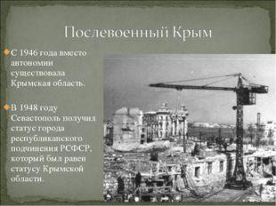 С 1946 года вместо автономии существовала Крымская область. В 1948 году Сева