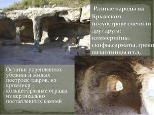 Остатки укрепленных убежищ и жилых построек тавров, их кромлехи – кольцеобра
