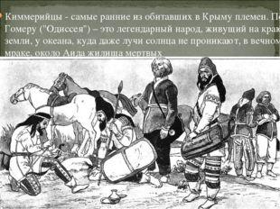 """Киммерийцы - самые ранние из обитавших в Крыму племен. По Гомеру (""""Одиссея"""")"""