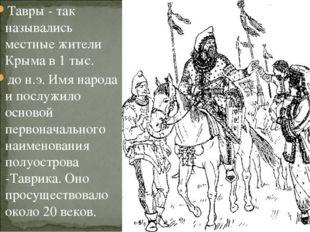 Тавры - так назывались местные жители Крыма в 1 тыс. до н.э. Имя народа и пос