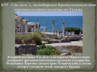 В первой половине V в. до н. э. на берегах Черного моря возникают два самост