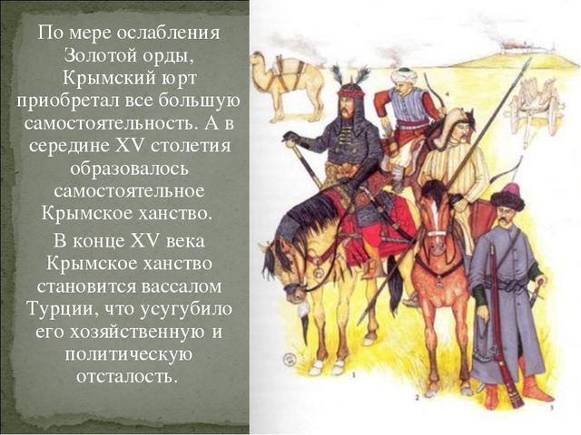 По мере ослабления Золотой орды, Крымский юрт приобретал все большую самосто...