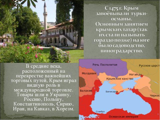 В средние века, расположенный на перекрестке важнейших торговых путей, Крым...