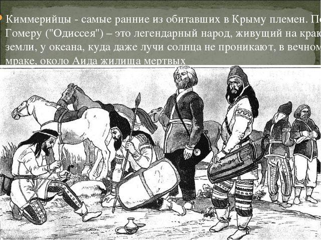 """Киммерийцы - самые ранние из обитавших в Крыму племен. По Гомеру (""""Одиссея"""")..."""