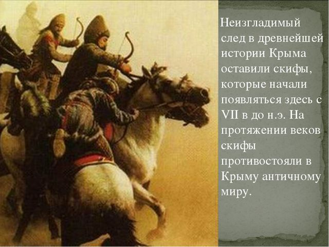 Неизгладимый след в древнейшей истории Крыма оставили скифы, которые начали...