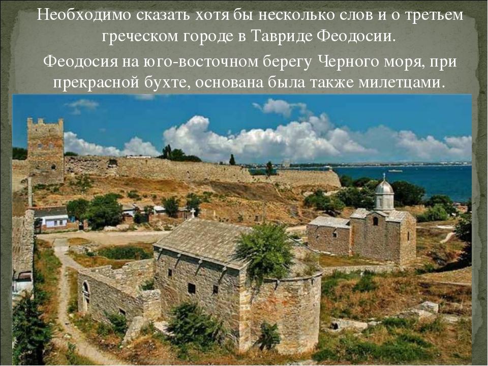 Необходимо сказать хотя бы несколько слов и о третьем греческом городе в Тав...