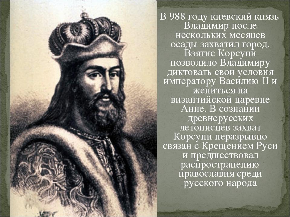 В 988 году киевский князь Владимир после нескольких месяцев осады захватил г...