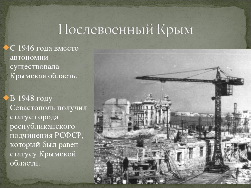 С 1946 года вместо автономии существовала Крымская область. В 1948 году Сева...