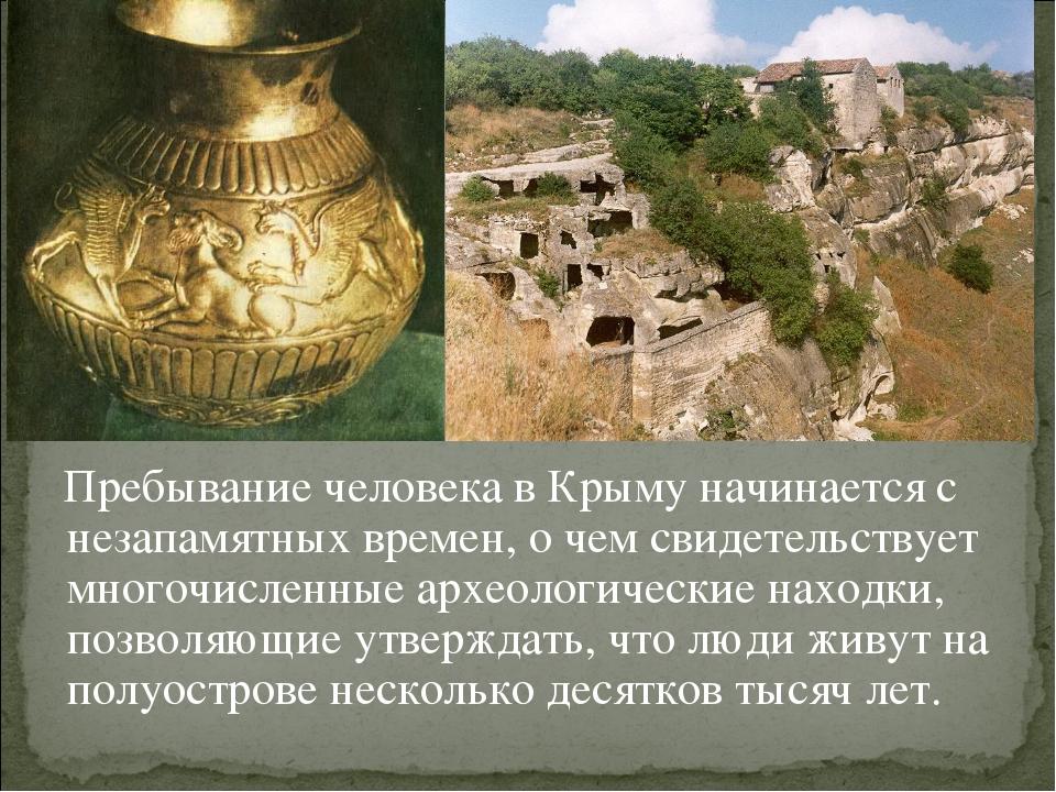 Пребывание человека в Крыму начинается с незапамятных времен, о чем свидетел...