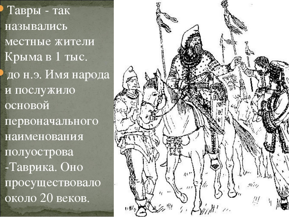 Тавры - так назывались местные жители Крыма в 1 тыс. до н.э. Имя народа и пос...