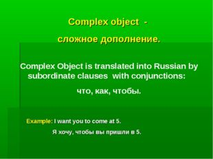 Complex object - сложное дополнение. Complex Object is translated into Russia