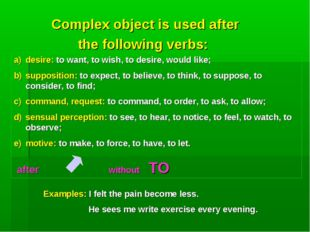 Complex object is used after the following verbs: desire: to want, to wish, t
