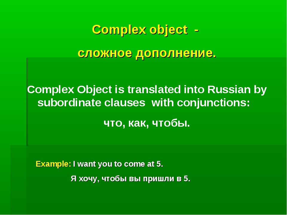 Complex object - сложное дополнение. Complex Object is translated into Russia...
