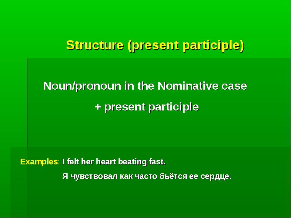 Structure (present participle) Noun/pronoun in the Nominative case + present...