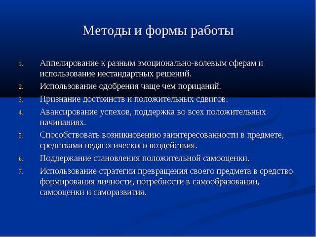 Методы и формы работы Аппелирование к разным эмоционально-волевым сферам и ис...