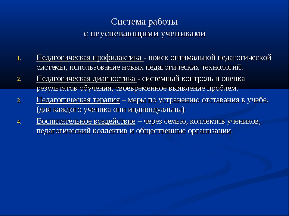 Система работы с неуспевающими учениками Педагогическая профилактика - поиск...