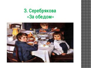 З. Серебрякова «За обедом»