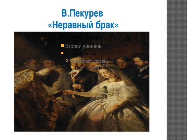 В.Пекурев «Неравный брак»