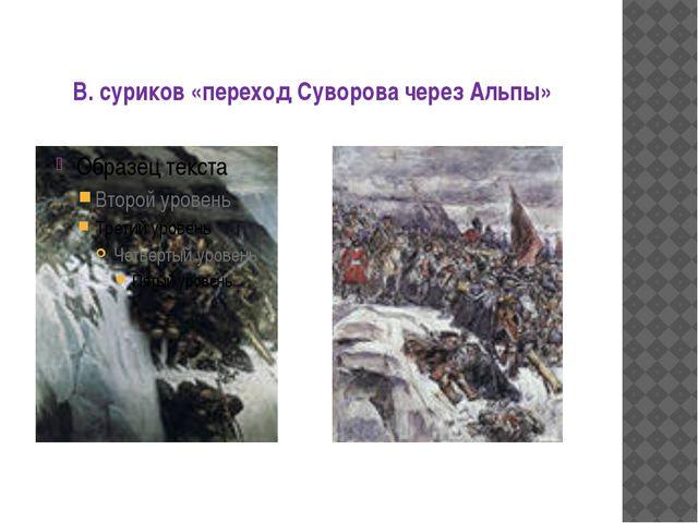 В. суриков «переход Суворова через Альпы»